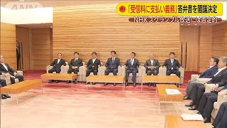 「NHKと契約したら支払義務」 答弁書を閣議決定(19/08/15)