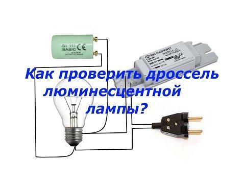 Как проверить дроссель люминесцентной лампы