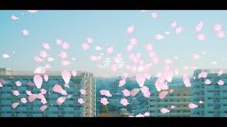 坂口有望 『青春』MV(Short)