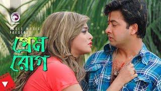 Prem Rog | Movie Scene | Shakib Khan | Sahara | Firts Love Disease