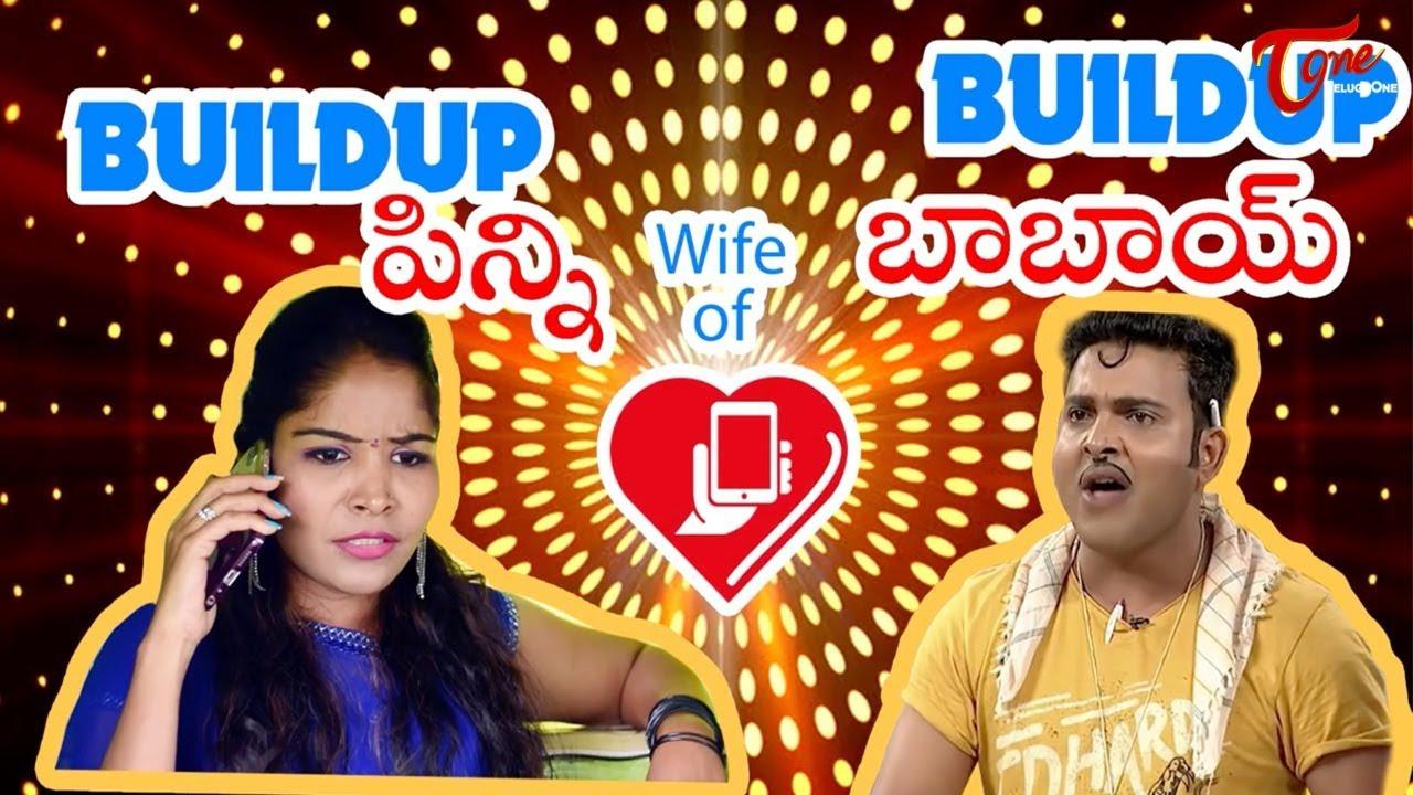 buildup-pinni-wife-of-buildup-babai-latest-telugu-comedy-short-film-by-tejuu-teluguone