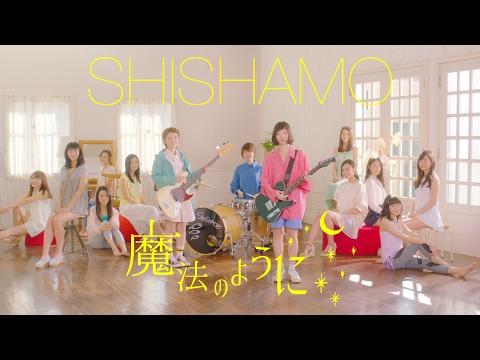 SHISHAMO「魔法のように」