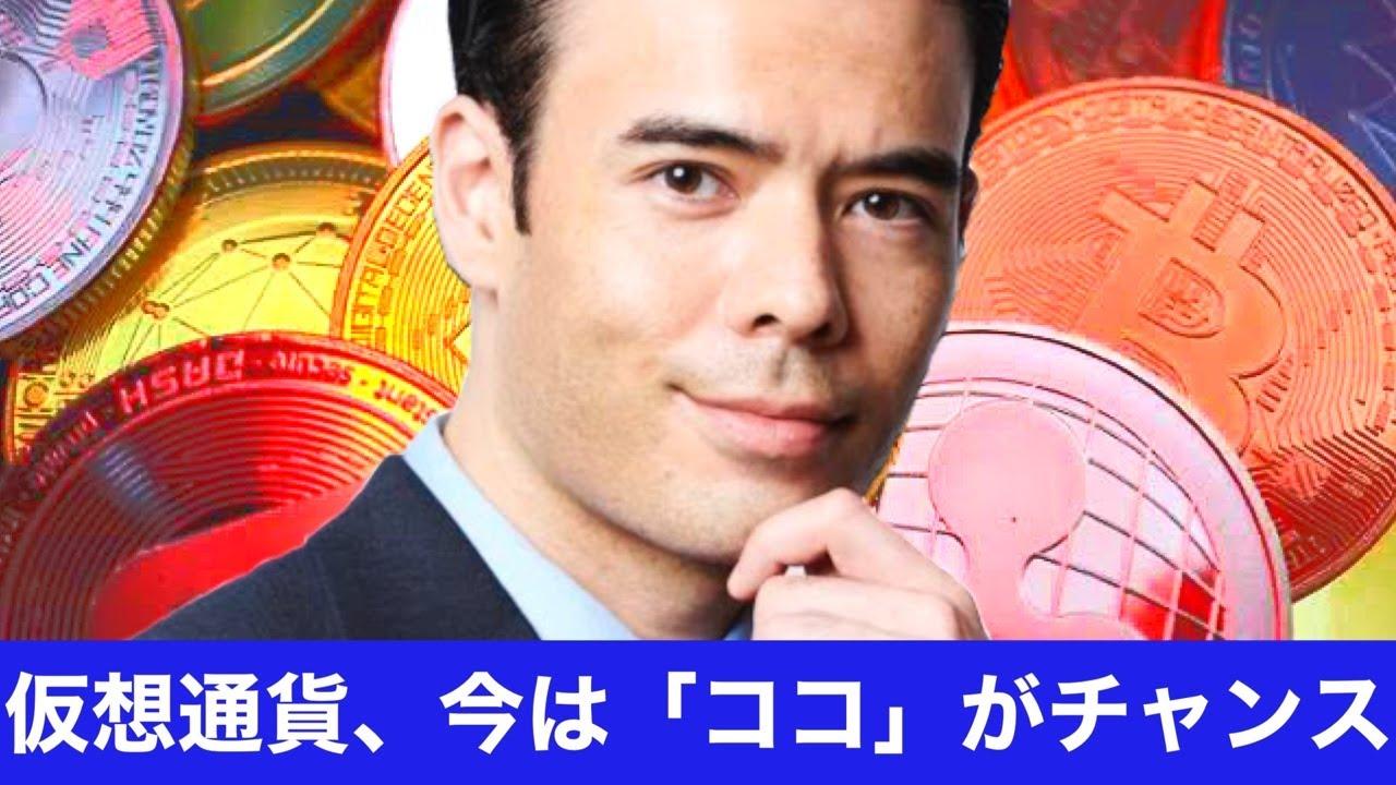 仮想通貨、今は「ココ」がチャンス! アルトコインに注目