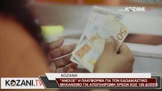 120 δόσεις για χρέη προς το δημόσιο με τον εξωδικαστικό μηχανισμό