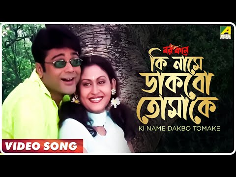 Ki Name Dakbo Tomake | Borkane | Bengali Movie Video Song | Babul Supriyo | Prosenjit, Indrani