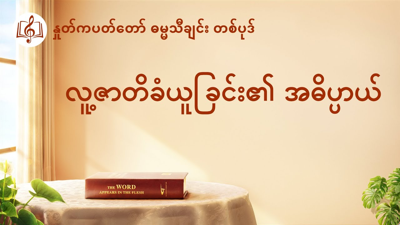 Myanmar Christian Song 2020 - လူ့ဇာတိခံယူခြင်း၏အဓိပ္ပာယ်