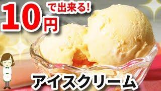 一人分たった10円!これ以上ない『超節約アイスクリーム』Ice cream