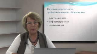 Лекция 8: Функции современного профессионального образования