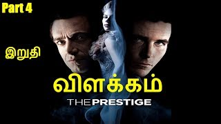 The Prestige - Explained in Tamil (Part 4)