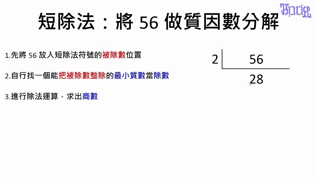 質數與質因數 - (21)質因數分解的方法2:短除法 - YouTube