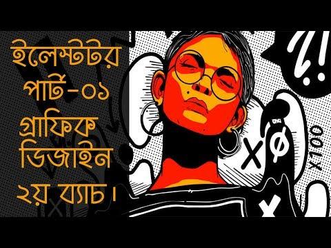 Bangla illustrator tutorial part 1 - adobe illustrator cc bangla tutorial part-1 thumbnail