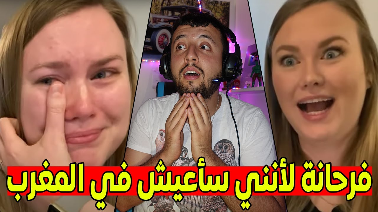 أمريكية تذرف الدموع من الفرحة لأنها ستعيش في المغرب و تحصل على عمل في مدينة الرباط
