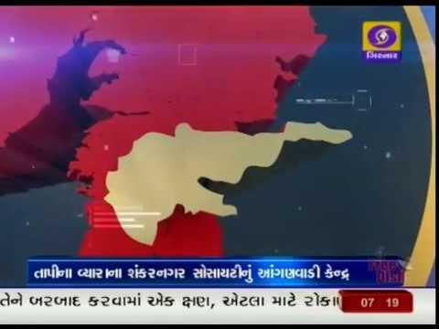 Poshan Mission Yojna | Tapi | Ground Report Gujarati