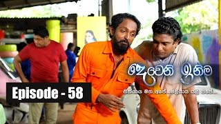 Deweni Inima | Episode 58 26th April 2017