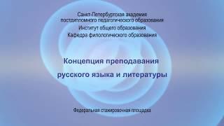 Концепция преподавания русского языка и литературы. Ч.1. Лектор Федоров С.В.