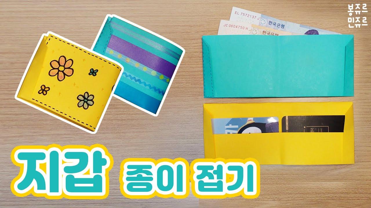 밤비놀이터 :) 지갑 , 가방 쉬운 색종이 접기 / Easy Origamgi wallet