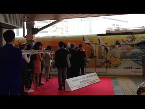 環状線新ラッピング車『OSAKA POWER LOOP』出発  in大阪駅
