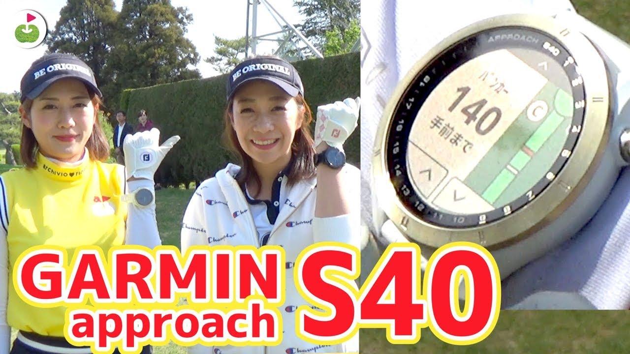 ガーミン ゴルフ s40
