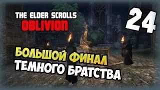 The Elder Scrolls IV: Oblivion - Прохождение - #24 - Большой финал Темного братства