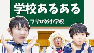 ★セーラー服パパ子と「学校あるある!」~プリ姫小学校~★Princess Hime elementary school★ thumbnail
