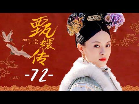 甄嬛传 72丨Empresses In The Palace 72 高清