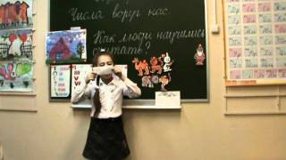 1 класс проект по математике.MPG