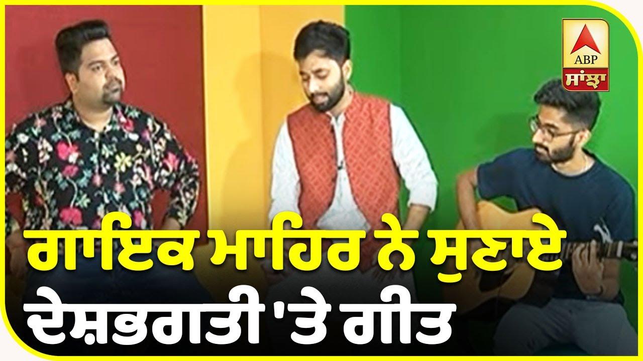 Independence Day Special | Teri Mitti | Ae watan live |Maahir | ABP Sanjha