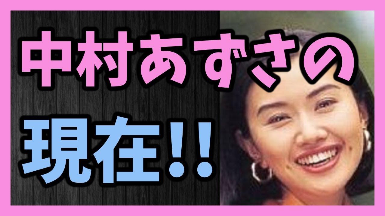 「中村あずさ 現在画像」の検索結果 - Yahoo!検索(画像)
