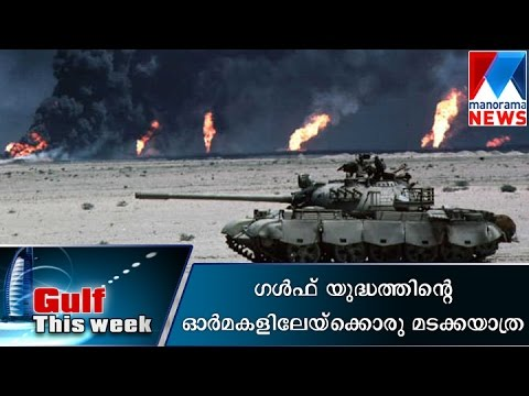 Kuwait Marks 25th Anniversary of 1990/91 Iraqi Invasion | Manorama News | Gulf this Week