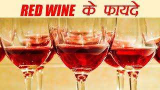 Red Wine Health Benefits   रेड वाइन दवा से कम नहीं   Boldsky