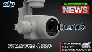NEW DJI Phantom 4 Pro вот оно новое чудо!!!