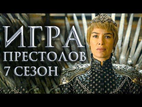 АЖ ТРИСЁТ! ОБЗОР 4 СЕРИИ ИГРЫ ПРЕСТОЛОВ (7 сезон)