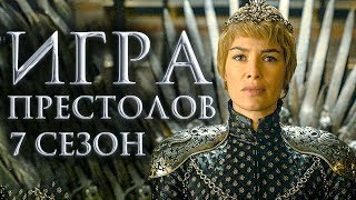 Игра престолов 7 сезон [Обзор] / [Трейлер 4 на русском]