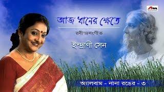aaj-dhaner-khete-indrani-sen-nana-ronger---3-hits-of-rabindra-sangeet-atlantis-music