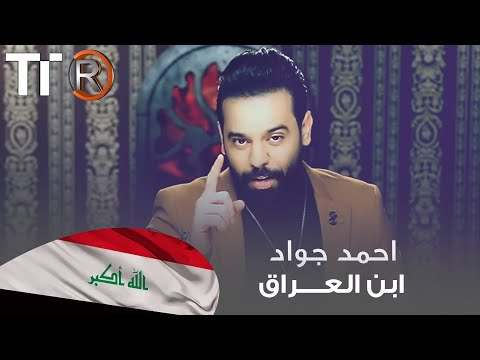 احمد جواد - ابن العراق / Offical Video