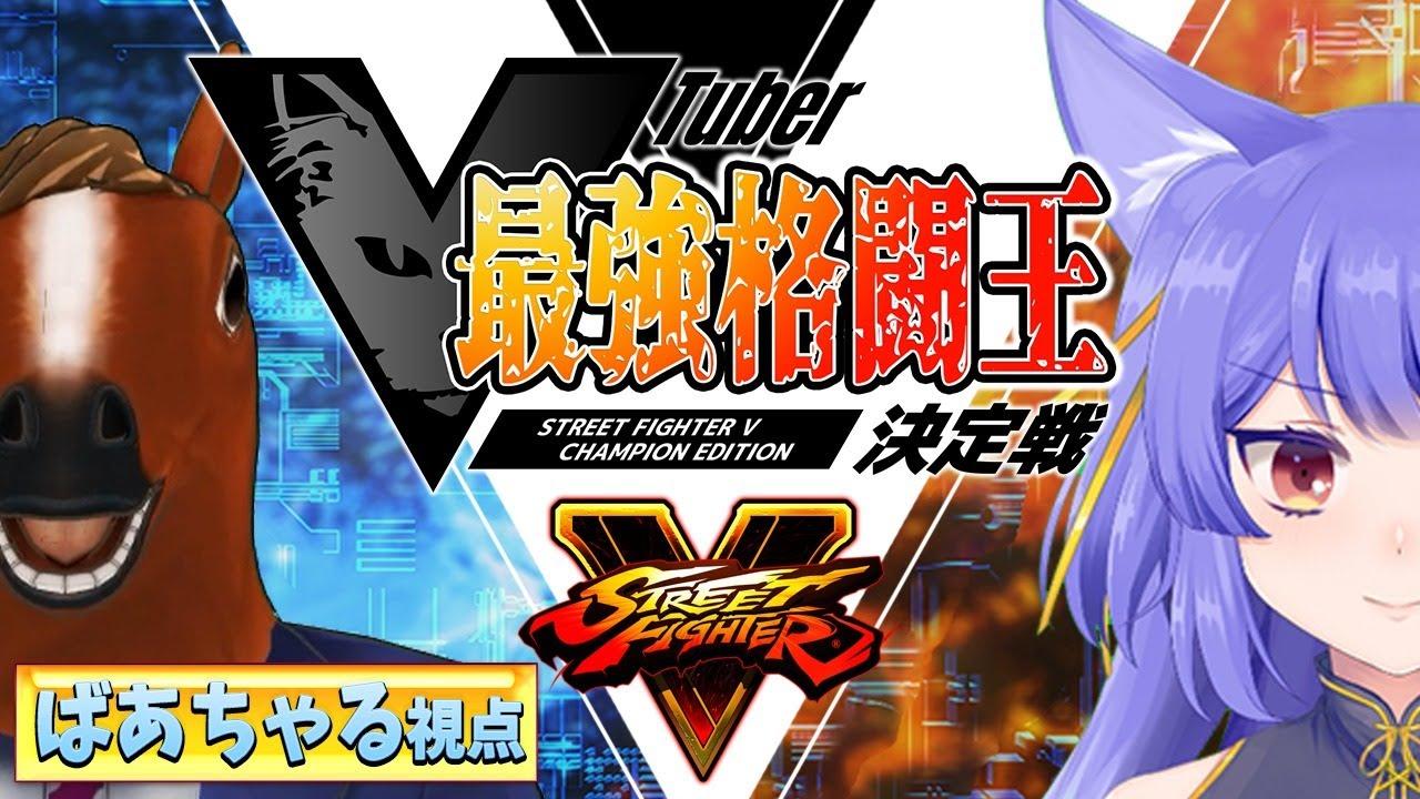 【ストV】VTuber最強格闘王は、ばあちゃるくんに決まり【ばあちゃる視点】