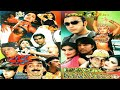 Kabhi haan kabhi naa 1998  shaan meera saud resham  official pakistani movie
