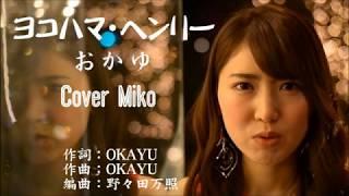 ヨコハマ・ヘンリー おかゆ Cover Mikoさん(♭1)