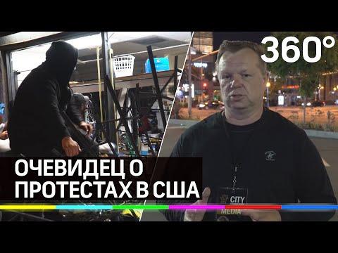 В США полицейский напал на российского журналиста. МИД в гневе