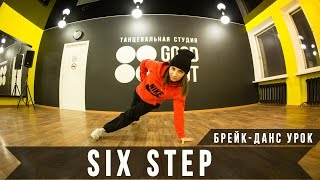 "Брейк Данс урок для начинающих | ""6 Шагов"" | How to six step breakdance"