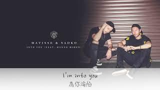 Download lagu Matisse & Sadko - Into You (feat. Hanne Mjøen) Lyrics 歌詞翻譯 中文+英文字幕 by paul.