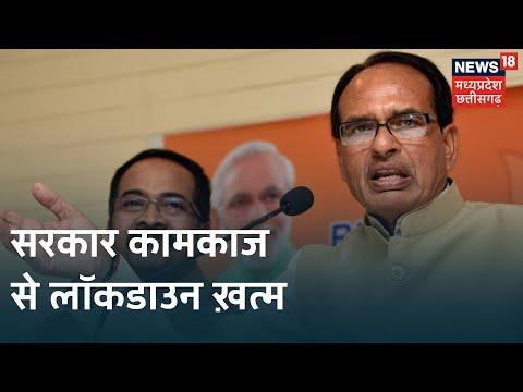 MP में आज से शुरू हुआ सरकार कामकाज, CM Shivraj की बैठकों का सिलसिला जारी