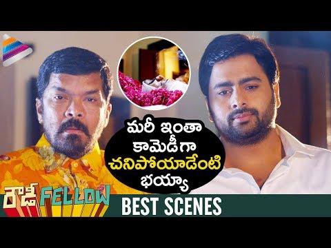 Posani Krishna Murali and Nara Rohit Comedy Scene | Rowdy Fellow Movie | Rao Ramesh|Telugu FilmNagar