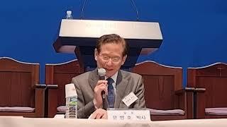 (사랑방송)개혁신학회 학술대회 칼빈대학교최!(4)