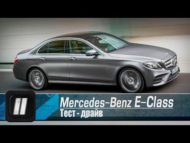 """Mercedes E-Class (W213). """"2 Лошадиные силы""""."""