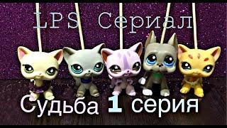 """LPS Сериал """"Судьба"""" 1 серия"""
