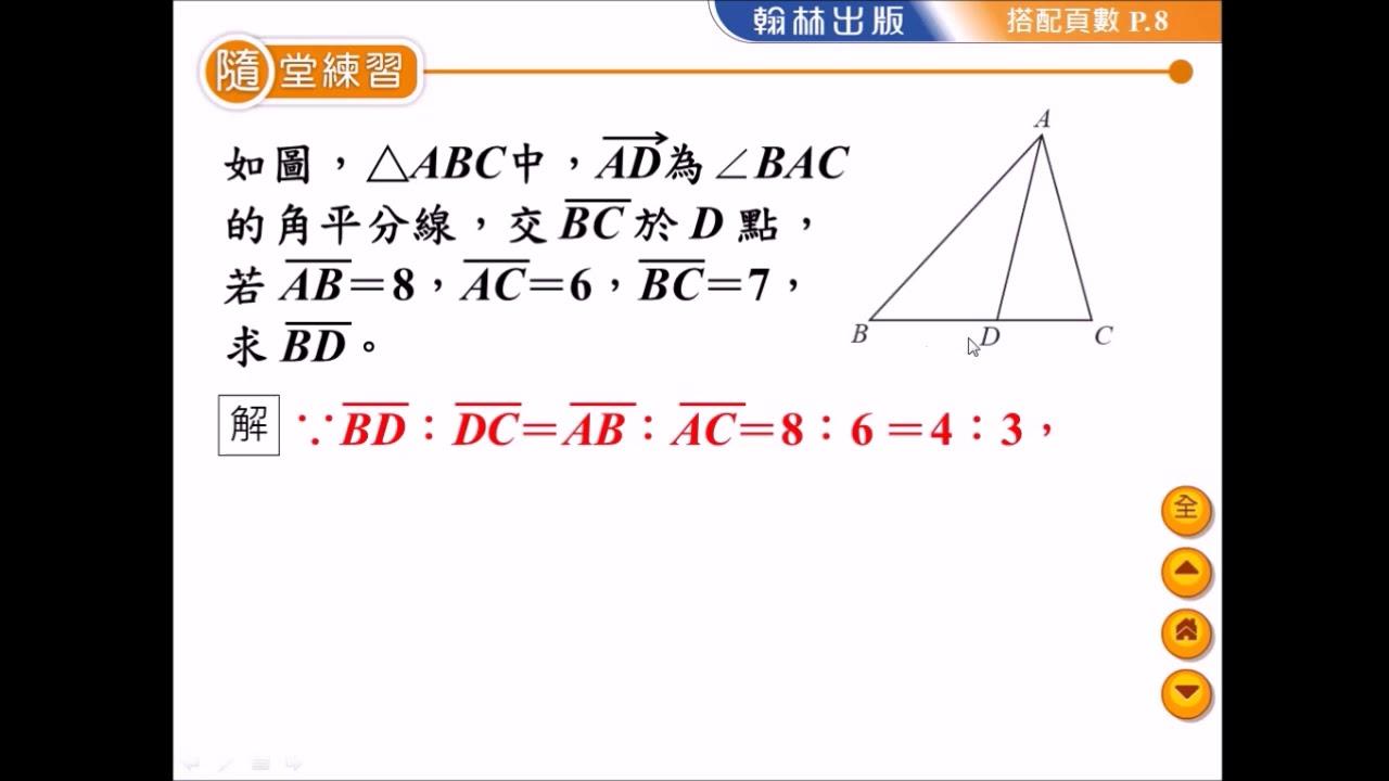 翰林國中數學課本九上第1章第1節P8隨堂 - YouTube