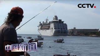 [中国新闻] 美收紧赴古旅游 古巴民众表示反对 | CCTV中文国际