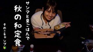 【キャンプ飯】キャンプで秋の和定食!!!さんまと栗ごはんで秋のアウトドアごはん作ってみました!【キャンプ女子】