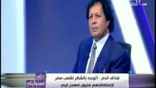 بالفيديو.. قذاف الدم: نحن وخصومنا في خندق واحد نعمل لإعادة ليبيا